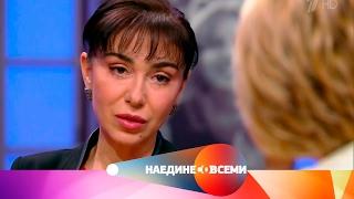 Наедине со всеми - Гость Лилит Горелова. Выпуск от15.02.2017