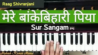 Raga Shivranjani Bhajan || Mere Banke Bihari Piya Chura Dil Tune Liya || Harmonium Lesson