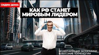 Модернизация экономики и высокие технологии: как РФ станет мировым лидером