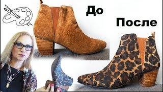 Как из старой обуви сделать новую Делаем дизайнерские ботильоны своими руками Мастер класс DIY