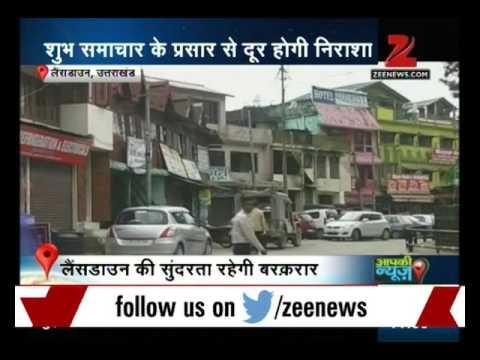 Uttarakhand : Tourists to Plant Trees in Lansdowne | Aapki News