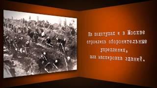 видео Московская битва в ходе Великой Отечественной войны (1941-1942)