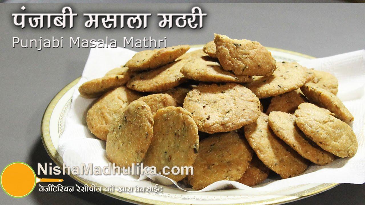 Download खस्ता कुरकुरी मसाला मठरी बनाने का आसान तरीका । Punjabi Masala Mathri Recipe - Punjabi Mathri Recipe