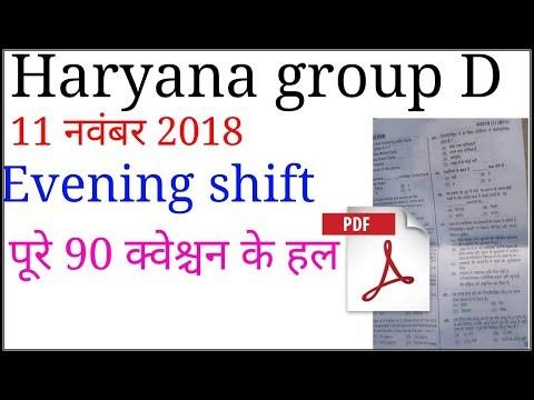 Haryana group D Evenings SHIFT solved paper 11 November 2018