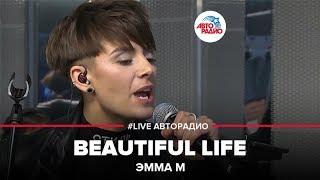 Эмма М -  Beautiful Life (#LIVE Авторадио)