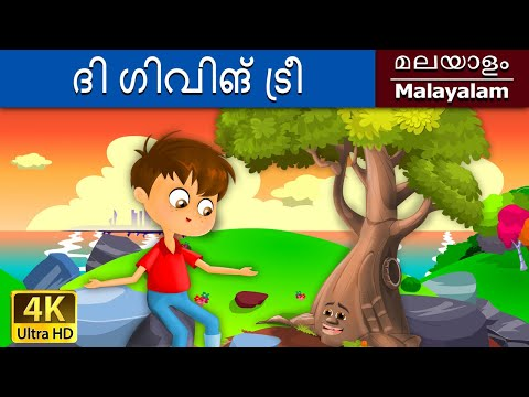 ദി  ഗിവിങ്  ട്രീ  - The Giving Tree in Malayalam - 4K UHD _Malayalam Fairy Tales