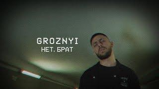 Смотреть клип Groznyi - Нет, Брат