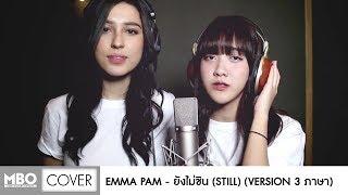 ยังไม่ชิน (Still) : [ เวอร์ชั่น 3 ภาษา By EMMA PAM]