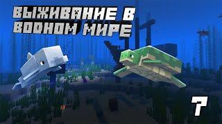 lp. Выживание в водном мире minecraft 7# - Исследуем подземелья