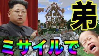 Download 荒らしたったと弟の神建築を北朝鮮のミサイル荒らしたら弟号泣www(マインクラフト 荒らし) Mp3