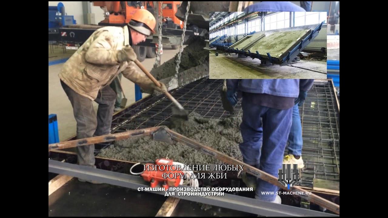 жби бетон домодедово