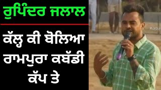 Rupinder Jalal ਕੀ ਬੋਲਿਆ | Rampura Pind (Bathinda) Kabaddi Tournament 18 OCT 2020