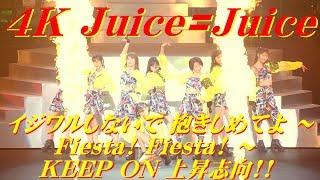4K Juice=Juice  イジワルしないで 抱きしめてよ 〜 Fiesta! Fiesta! 〜 KEEP ON 上昇志向!!  '18秋  歌詞付