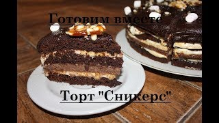 "Торт ""Сникерс""☆ЧИЗКЕЙК В ТОРТЕ"