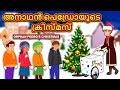 Malayalam Story for Children - അനാഥൻ പെഡ്രോയുടെ ക്രിസ്മസ് | Malayalam Fairy Tales | Christmas Story
