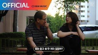 [Story About : 썸, 한달] 딸이 아빠에게 썸 상담을 한다면? (2편)