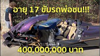 งานงอก!!! หนุ่ม YouTuber คนดังอายุ 17 ปี เอารถพ่อ 400 ล้านไปขับชนพังยับ!!!