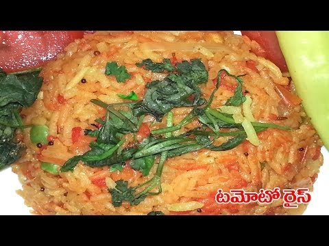 How To Cook Tomato Rice In Telugu - టమోటా రైస్ -- Tomato Rice