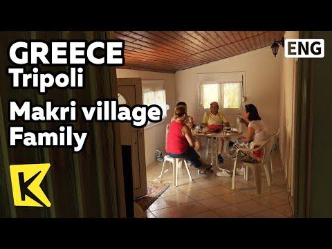 【K】Greece Travel-Tripoli[그리스 여행-트리폴리]소박한 가정에서 느끼는 따뜻함/Makri Village/Family