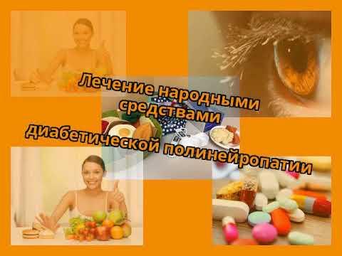 Лечение народными средствами диабетической полинейропатии