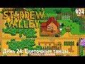 Stardew Valley - День 24. Цветочные танцы.