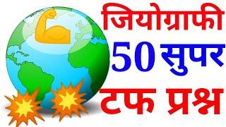 50 Geography Question Answer, Bhogol, Bharat Ki Pramukh Nadiya Parvat Darre Pathar, Bhoogol,