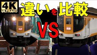 近鉄ビスタカー 30000系第1編成と他の編成の違いを比較する!Differences between Kintetsu 30000 series 1st train and other trains