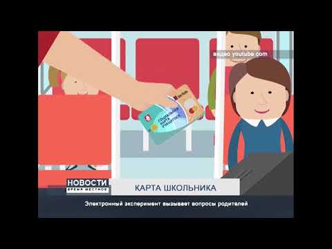 КАРТА ШКОЛЬНИКА
