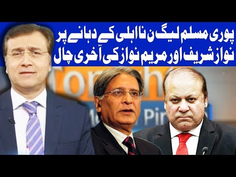 Tonight With Moeed Pirzada - Aitzaz Ahsan Special Intrview - 3 February 2018 | Dunya News