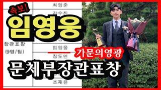 임영웅 가문의 영광 대중문화예술상 문체부장관표창을 수상…