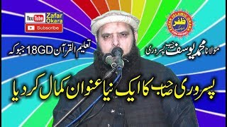 New Speech By Molana Yousaf Pasrori Topic Khasusiyat e Muhammad 2019 Zafar Okara
