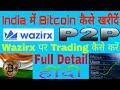 How To Buy Bitcoin in India | Wazirx trading | Wazirx P2P | Hindi