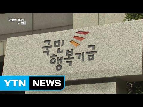 [56회 본방] 국민행복기금의 두 얼굴 / YTN (Yes! Top News)