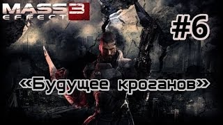 BAND FROM #HELL# ► Let's Play ► Mass Effect 3 ► Будущее кроганов #6