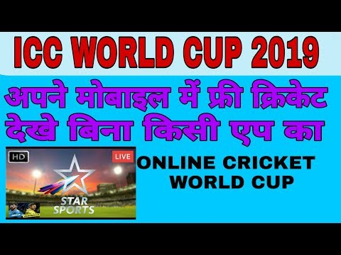 How To Watch Free ICC World Cup 2019 Live On Mobile || World Cup 2019 Live Streaming