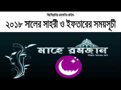 Ramzan Time Table 2019 -  Ramdan Schedule 2019, Bangladesh