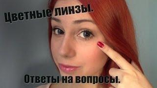 Линзы.Цветные линзы. Самые часто задаваемые вопросы. #1(СПАСИБО ЗА ПОДПИСКУ!!! ЛИНЗЫ: http://circle-lens.ru/ Оф. группа линз в Вконтакте: http://vk.com/circlelensstore Где меня можно найти:..., 2013-11-06T08:32:16.000Z)