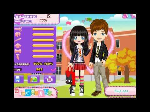 Игра одевалка для девочек на оценку - Оденься для свидание своей мечты