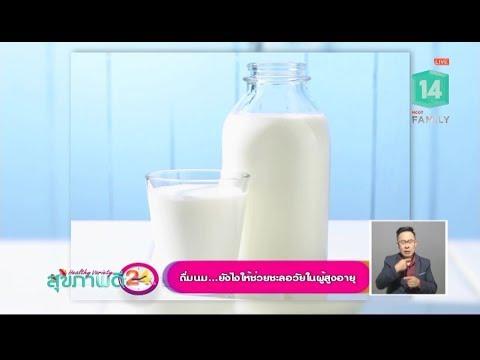 ดื่มนมอย่างไร ให้ช่วยชะลอวัยในผู้สูงอายุ - วันที่ 16 Nov 2018