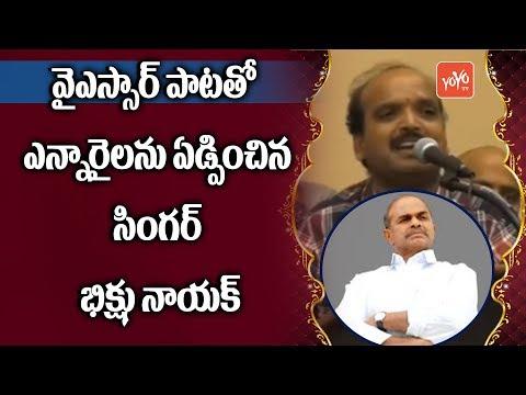 Singer Bikshu naik Song Tribute to YSR | YSR Jayanthi Celebrations in USA | Nata Convention | YOYOTV
