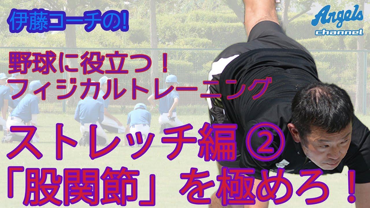 野球に役立つフィジカルトレーニング/ストレッチ編②