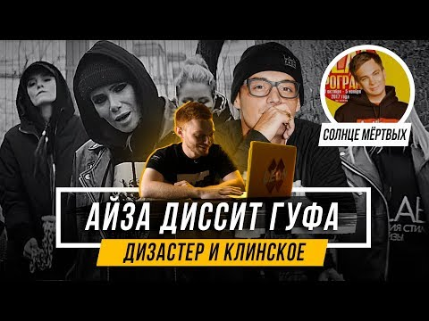АЙЗА ДИССИТ ГУФА, АЛЬБОМ ГНОЙНОГО, DIZASTER В РЕКЛАМЕ, 140 BPM CUP #vsrap
