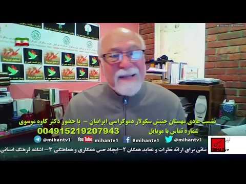 نشست عمومی  مهستان :  برخورد اپوزیسیون با تشکلهای برانداز با حضور دکتر اسماعیل نوری علا