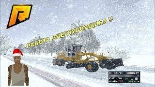 Работа Снегоуборщика || RADMIR CRMP || server 4