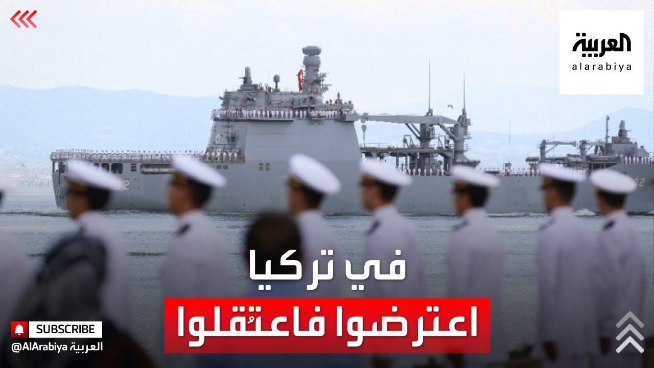 اعتقال 10 أدميرالات أتراك متقاعدين لاعتراضهم على مشروع قناة إسطنبول  - 02:57-2021 / 4 / 6