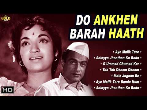 Do Ankhen Barah Haath Movie Songs Jukebox - HD - B&W