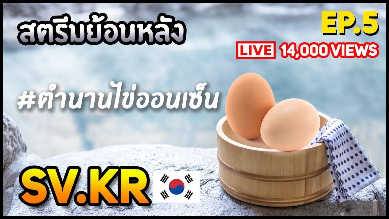 สตรีมย้อนหลัง #5 เปิดตำนานไข่ออนเซ็น Rank Gold Sv.Korea Ft. Kim Rich