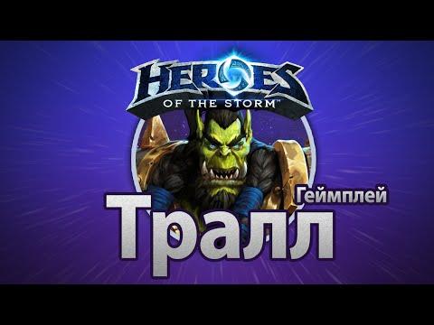 видео: heroes of the storm — Тралл (геймплей)