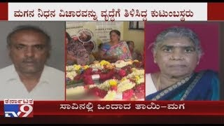 Heart Wrenching Incident: Mother Died After Listening Son's Death News At Bangalore