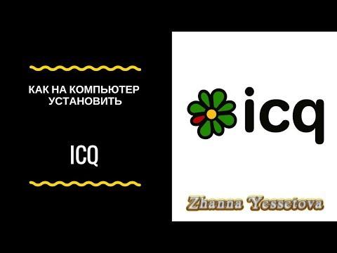 Как выйти из icq на компьютере